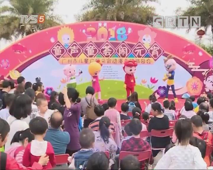 [2018-03-05]南方小记者:雅宝畅玩汤圆大变身闹元宵