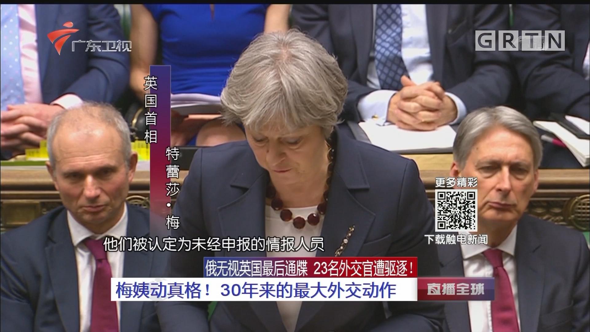 俄无视英国最后通牒 23名外交官遭驱逐:梅姨动真格!30年来的最大外交动作
