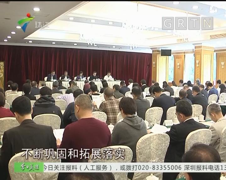 广东省直机关党风政风评议工作四月下旬启动