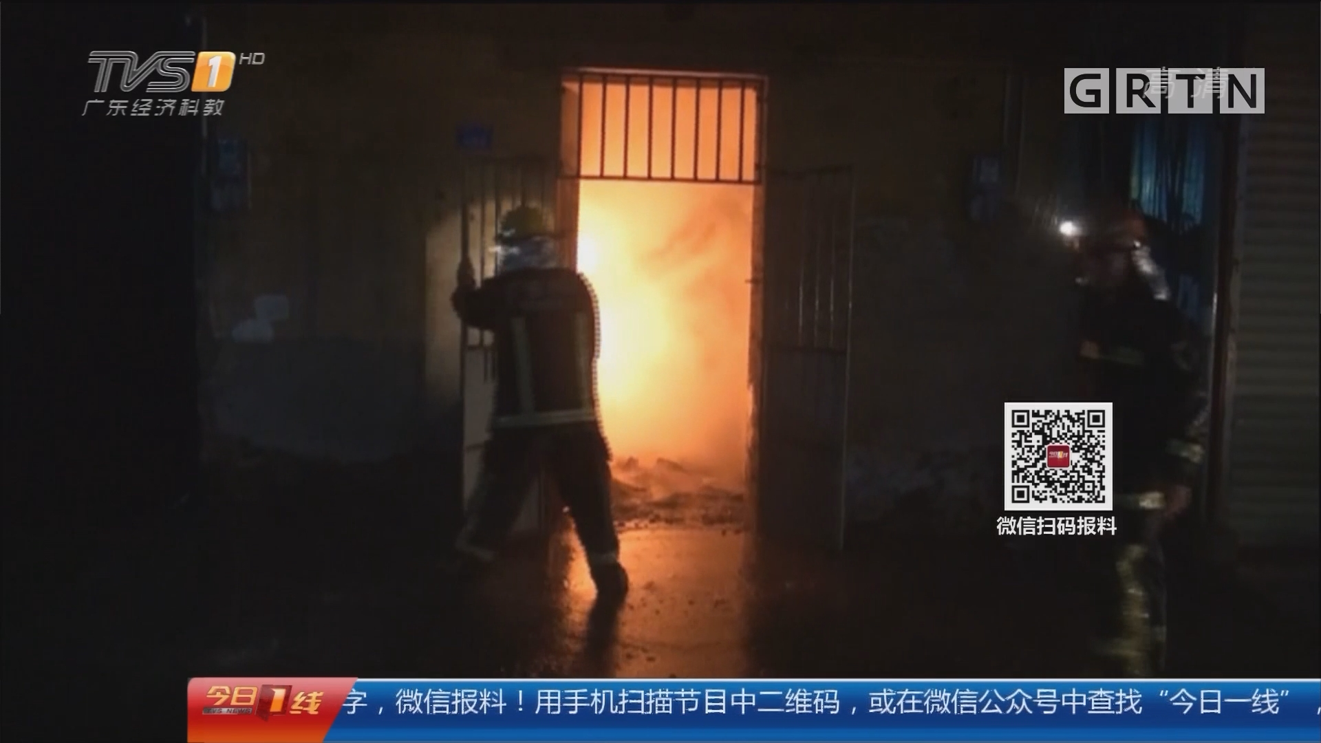 中山:凌晨民房突发大火 邻居帮忙报警