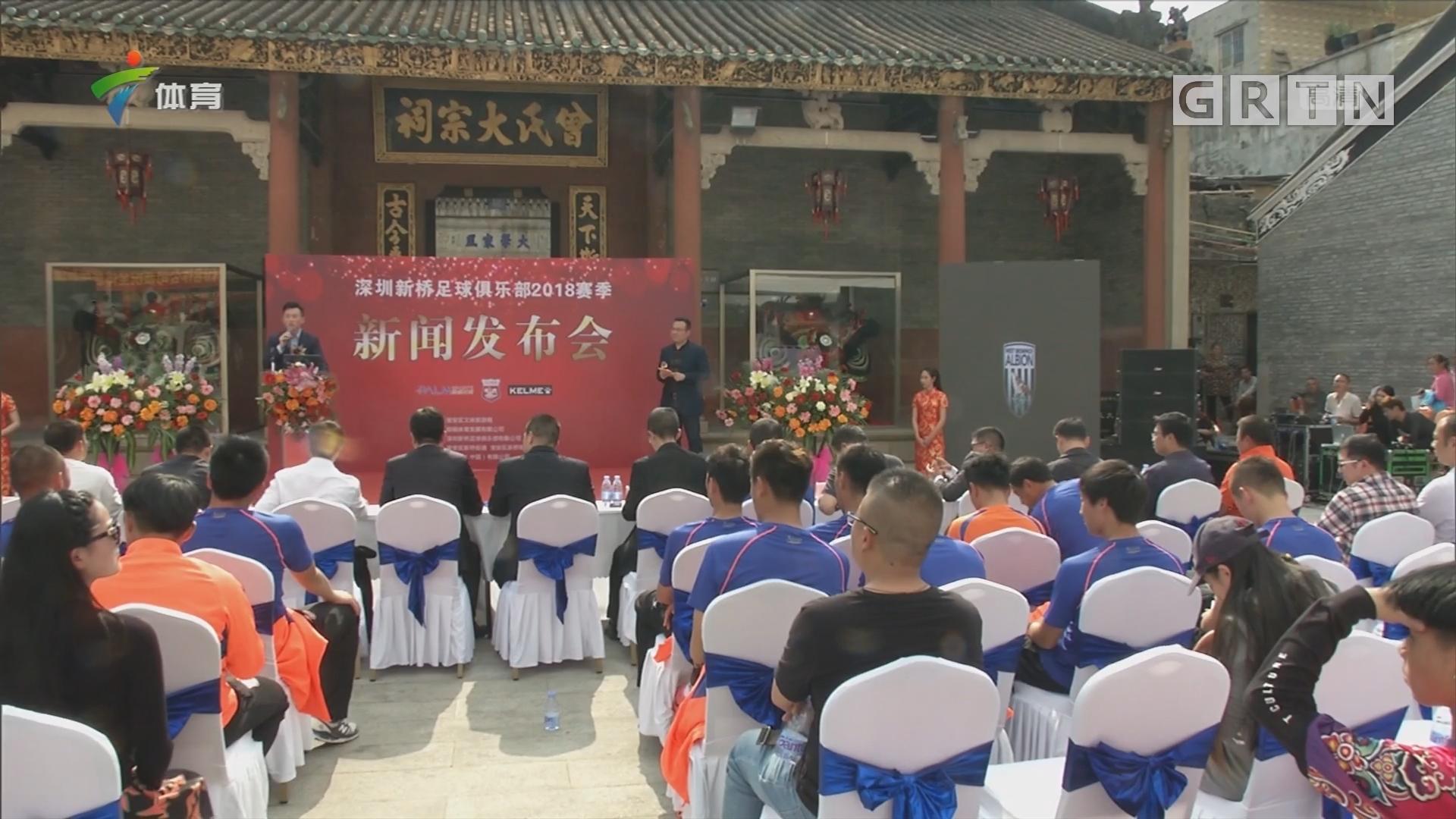 厉兵秣马 深圳新桥足球俱乐部新赛季正式启航