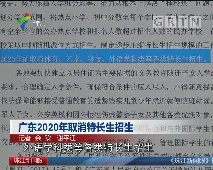 广东2020年取消特长生招生