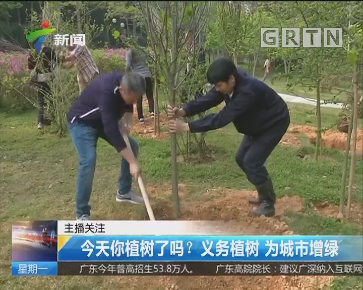 今天你植树了吗? 义务植树 为城市增绿