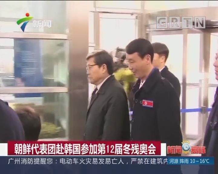 朝鲜代表团赴韩国参加第12届冬残奥会