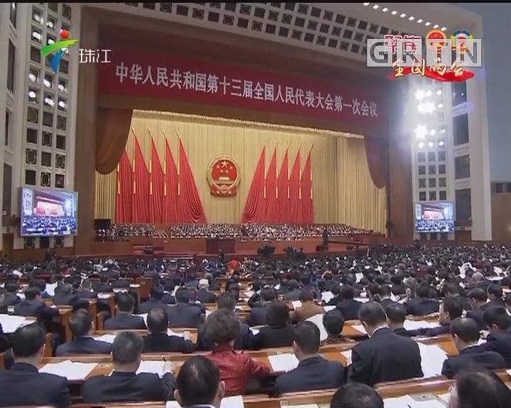 十三届全国人大一次会议举行第四次全体会议