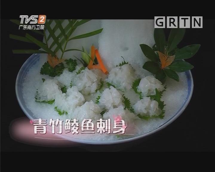 青竹鲮鱼刺身