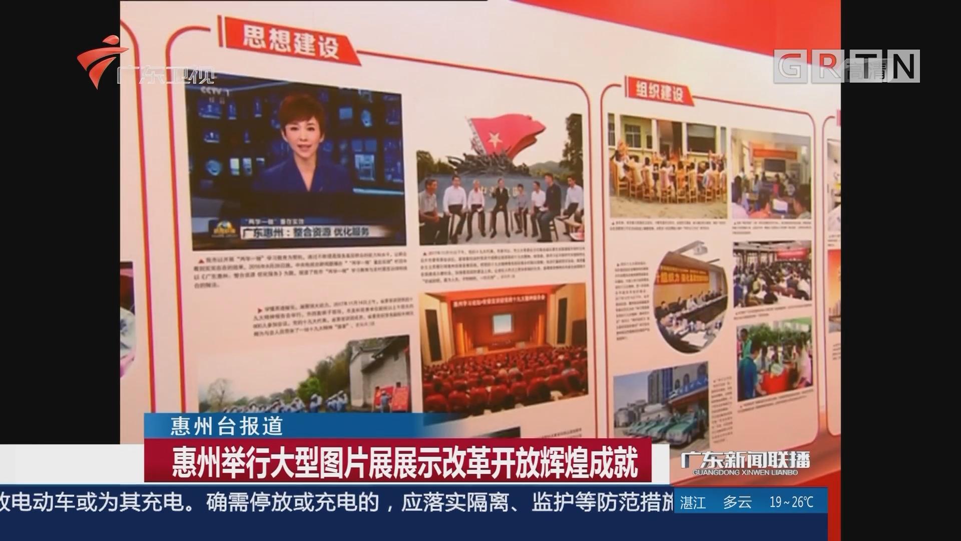 惠州举行大型图片展展示改革开放辉煌成就