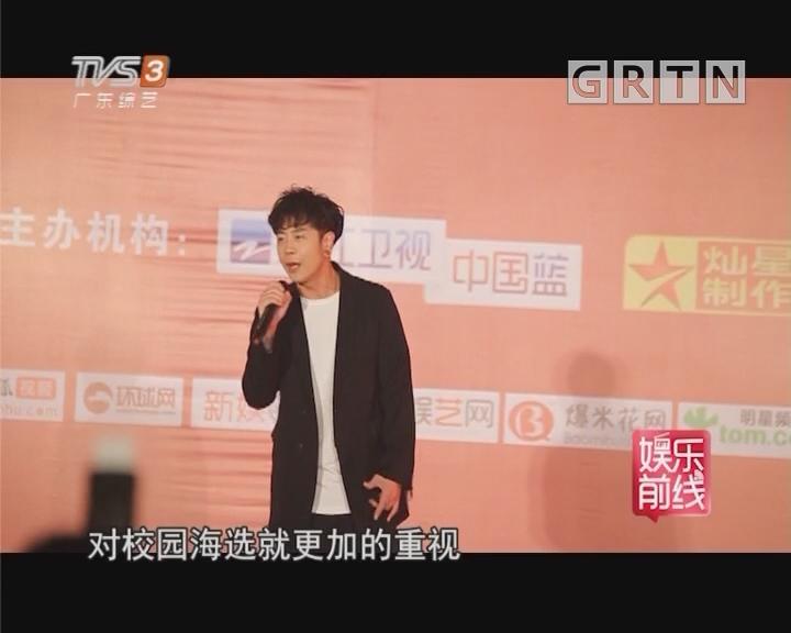 中国新歌声海选进行中 导师队伍引关注