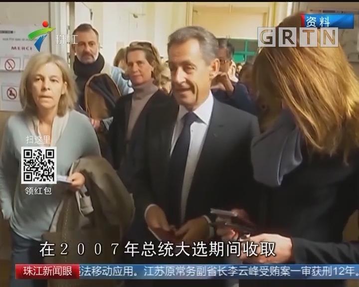法国前总统萨科齐因腐败被起诉