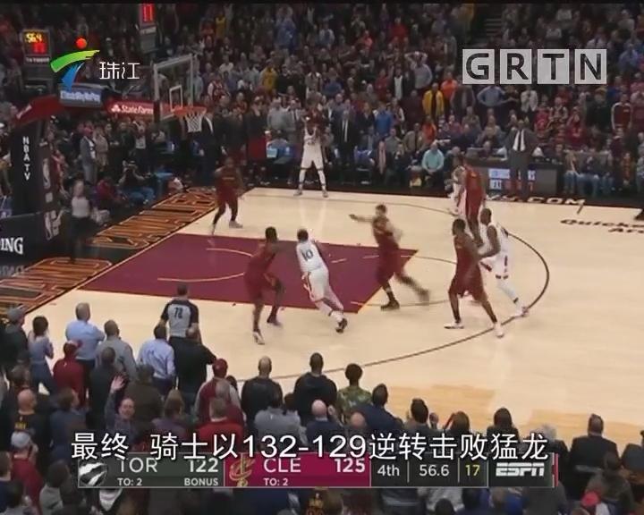 NBA:勒夫两双 骑士逆转擒猛龙