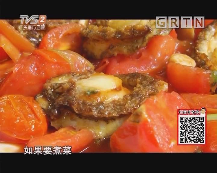 制作番茄焖鲍鱼