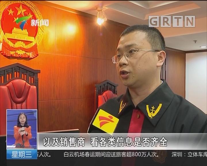 广州:跨境购物案 占消费案三成以上