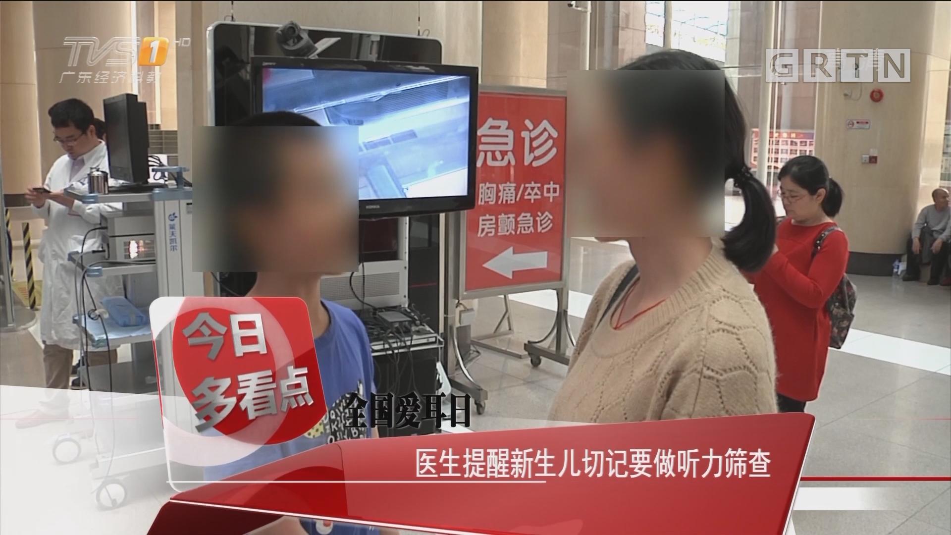 全国爱耳日:医生提醒新生儿切记要做听力筛查