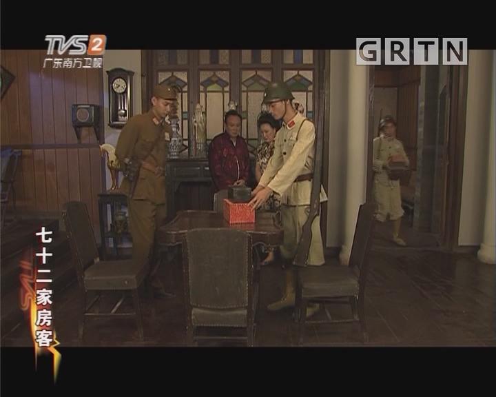[2018-03-22]七十二家房客:炳哥当官(下)