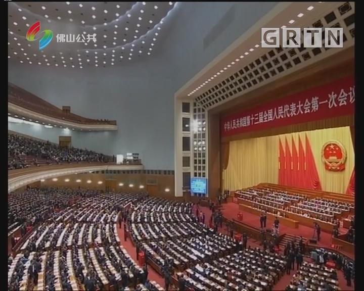 [2018-03-17]六点半新闻:十三届全国人大一次会议选举产生新一届国家领导人