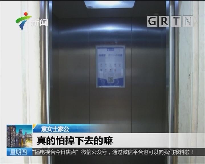 顺德:一家九天两困梯 电梯还能用吗?