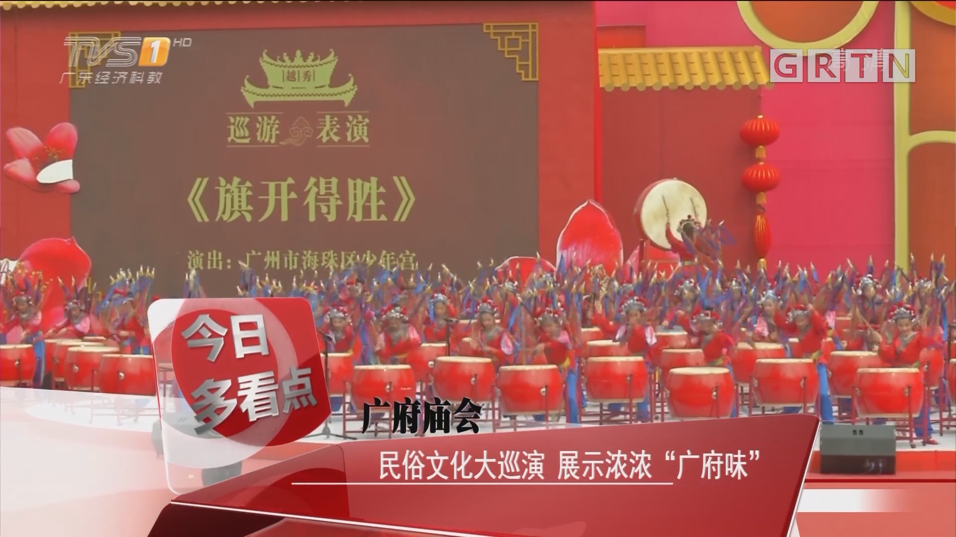 """广府庙会:民俗文化大巡演 展示浓浓""""广府味"""""""