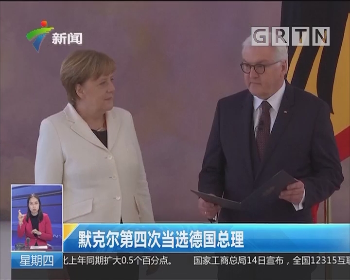 默克尔第四次当选德国总理