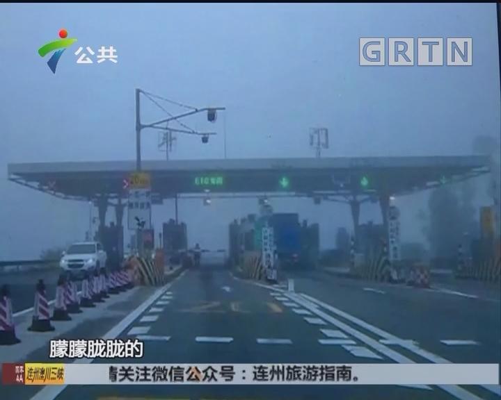 全省多地出现大雾天气 注意行车安全