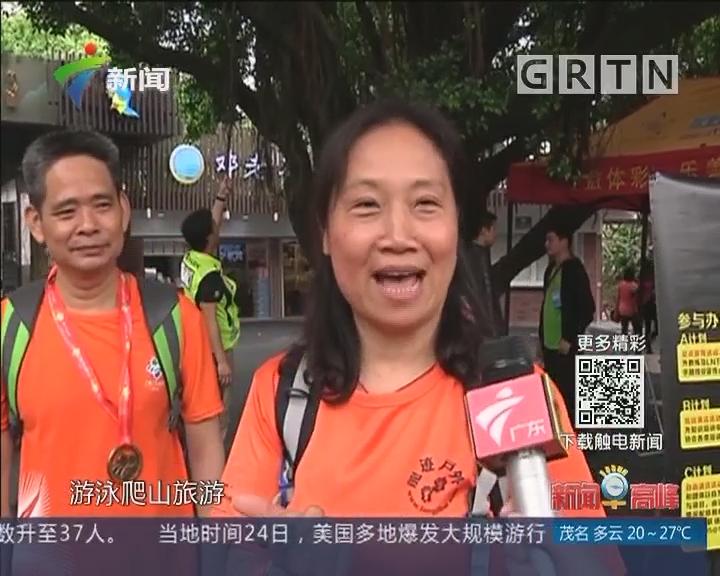 广州:全民健身享乐趣 户外运动节开幕