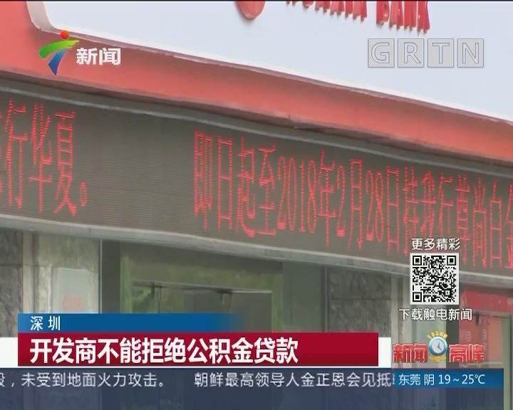 深圳:开发商不能拒绝公积金贷款