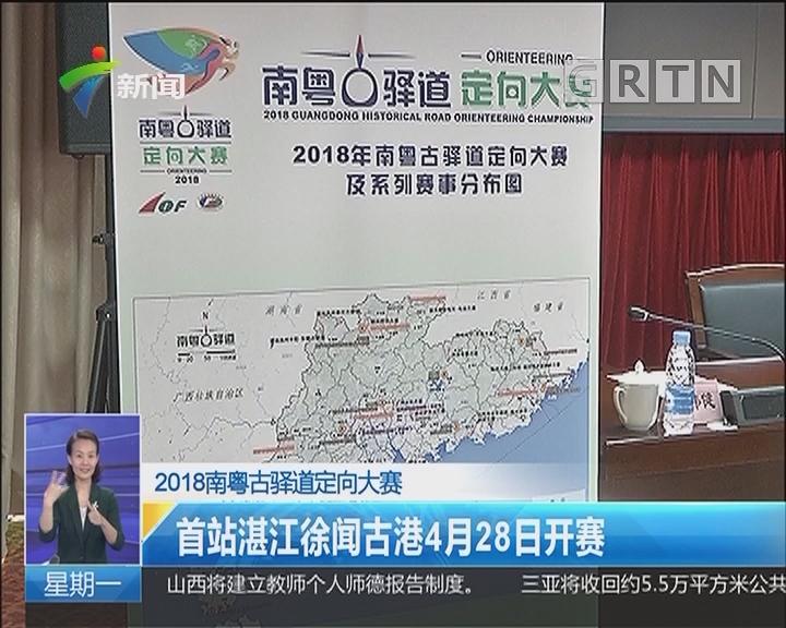 2018南粤古驿道定向大赛:首站湛江徐闻古港4月28日开赛
