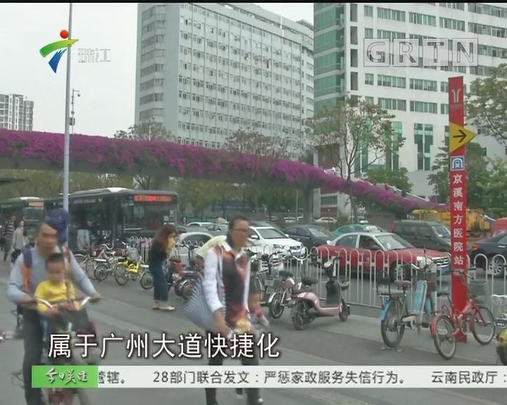 """广州大道拟建16座天桥 整治""""过街难"""""""