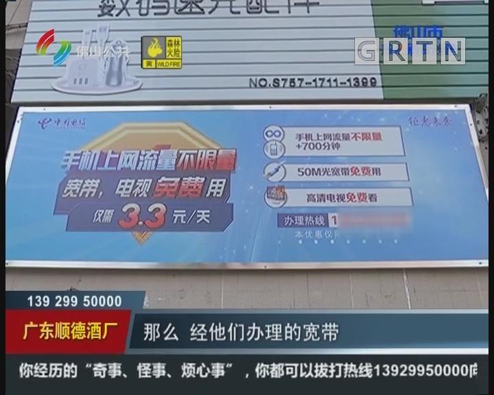 """[2018-03-30]小强热线:城中村""""黑宽带""""肆虐 街坊贪便宜吃大亏"""