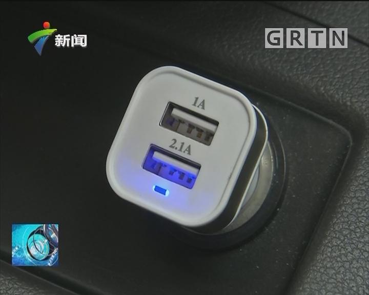 关注车内充电安全:车内充电越充越少?型号不匹配!