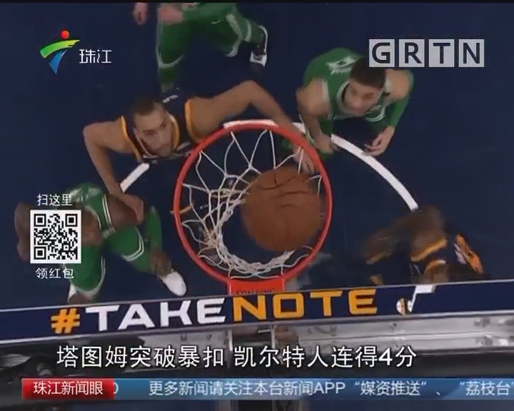 NBA:凯尔特人0.1秒绝杀爵士
