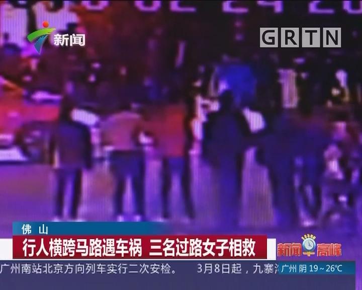 佛山:行人横跨马路遇车祸 三名过路女子相救