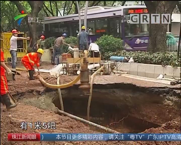 广州:环市东地下水管爆裂 大塞车兼停水