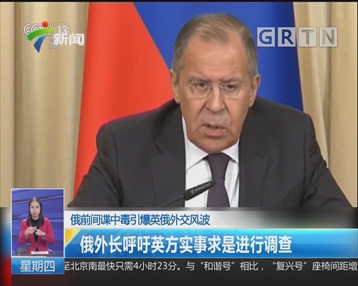俄外交部:英声明是公然对俄挑衅
