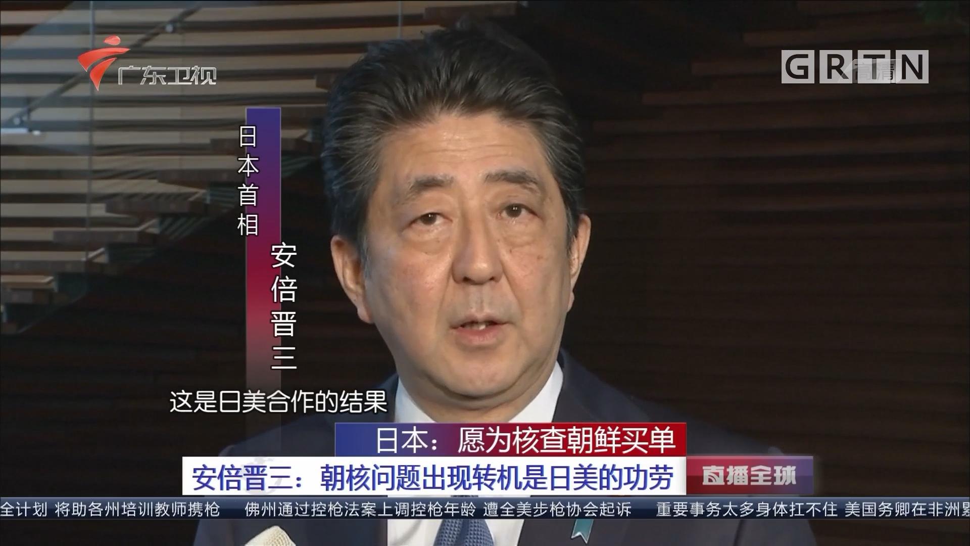 日本:愿为核查朝鲜买单 安倍晋三:朝核问题出现转机是日美的功劳