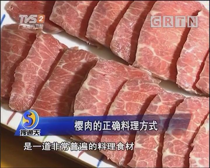 樱肉的正确料理方式