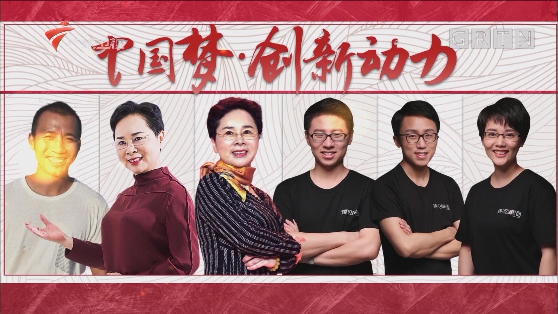 [HD][2018-03-27]中国梦·创新动力:从小家到大家 从小梦到大梦(下集)