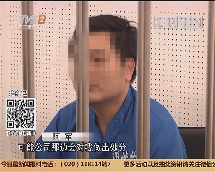 佛山:男子报警被抢劫 民警调查一无所获