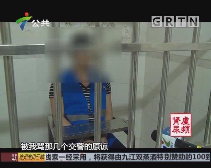 江门:叔侄妨碍执法 辱骂交警双双被拘