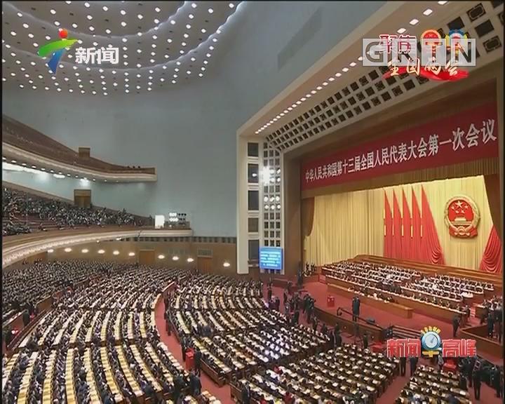 十三届全国人大一次会议举行第七次全体会议 决定国务院其他组成人员 国家主席习近平签署主席令任命