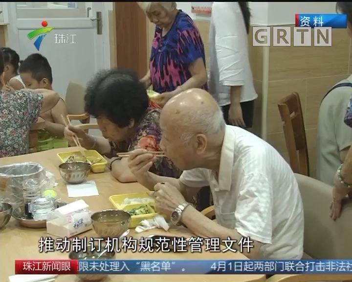 广州民政:居家养老支持社会力量参与