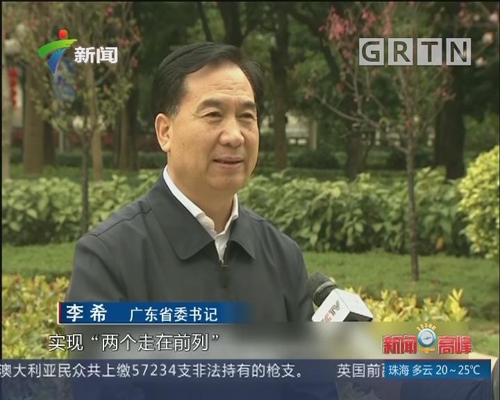 广东:全面构建开放型经济新格局