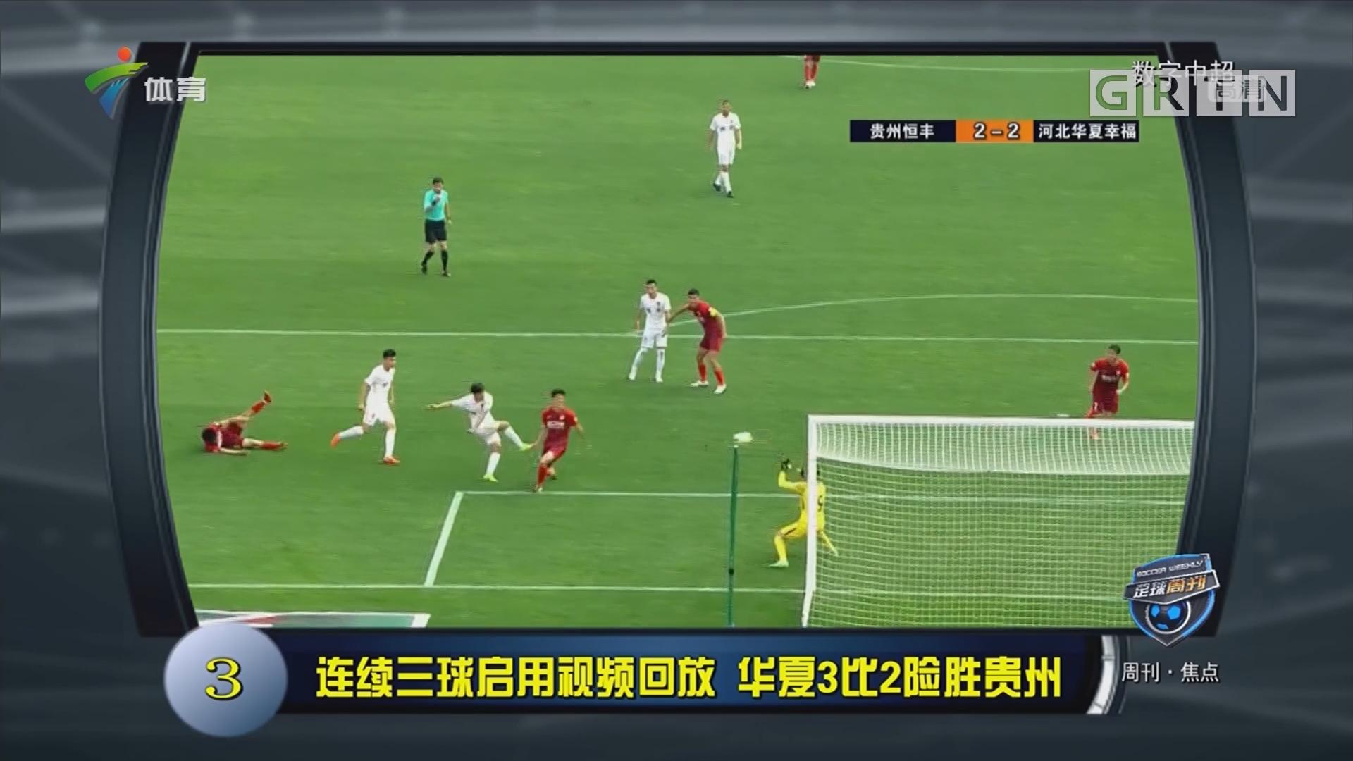 连续三球启用视频回放 华夏3比2险胜贵州