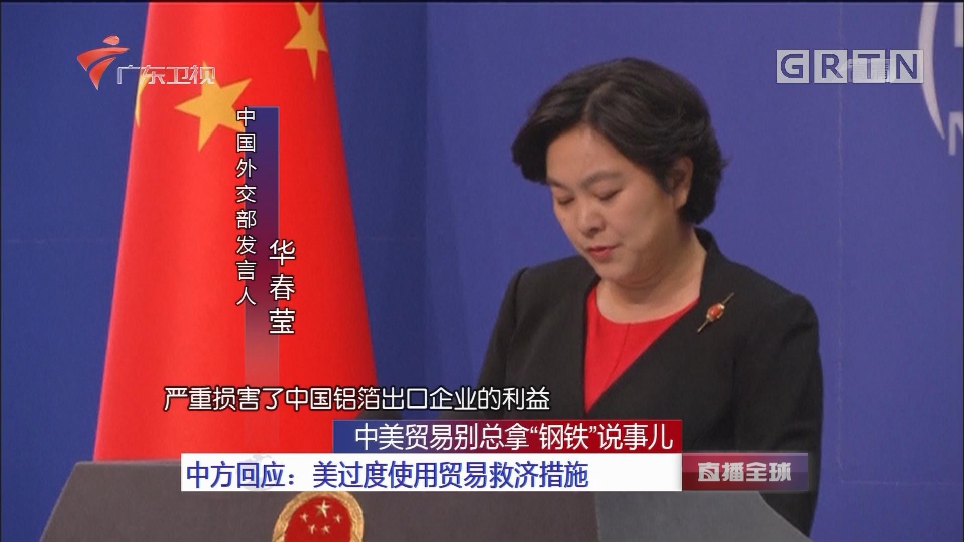 """中美贸易别总拿""""钢铁""""说事儿:中国频繁""""中枪"""" 钢铁产品沦为重灾区"""