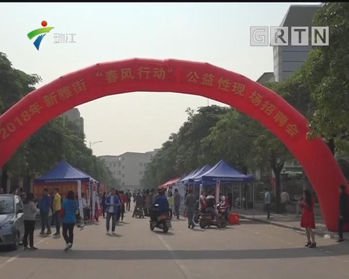 """广州花都招聘会上的""""禁毒""""志愿者"""