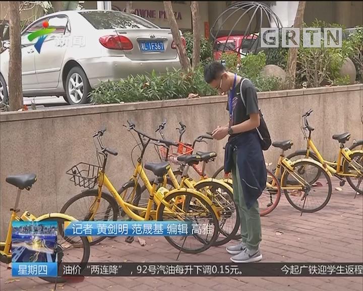 共享单车优惠结束:1元包月悄然下线 变为20元包30天