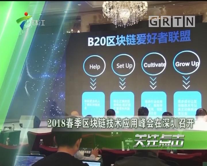 2018春季区块链技术应用峰会在深圳召开