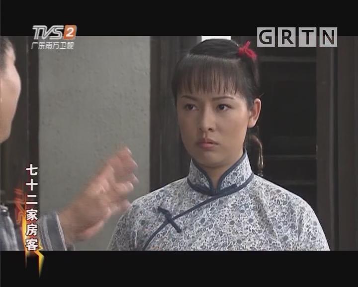 [2018-03-20]七十二家房客:误招虎狼婿(三)