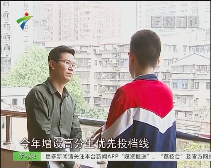 广东今年普通高考录取 增设高分生优先投档线