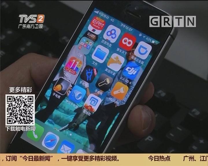 手机新式安全:近九成用户表示 手机APP过度采集个人信息