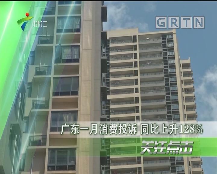 广东一月消费投诉 同比上升128%